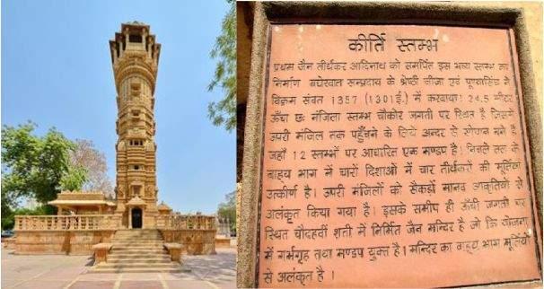 Kirti Stambha Chittorgarh Fort History
